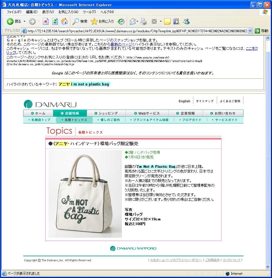 札幌大丸広告